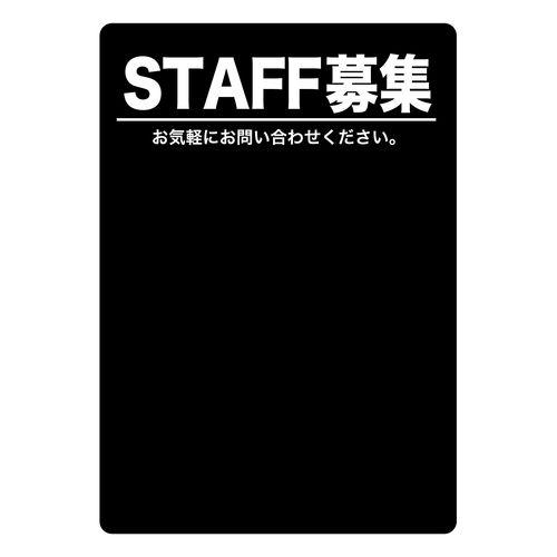 マジカルPOP 63746 STAFF募集(黒) M
