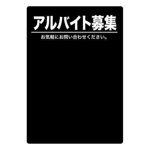 マジカルPOP 63750 アルバイト募集(黒) L