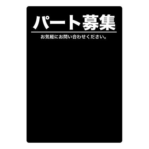 マジカルPOP 63753 パート募集(黒) L