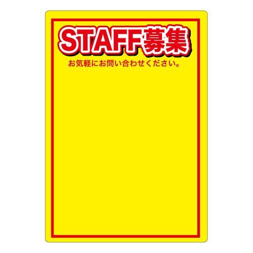 マジカルPOP 63756 STAFF募集(黄色) L