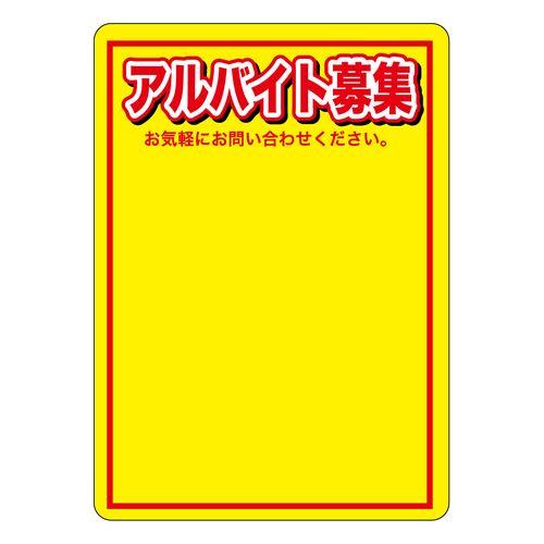 マジカルPOP 63757 アルバイト募集(黄色) S