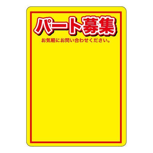 マジカルPOP 63760 パート募集(黄色) S