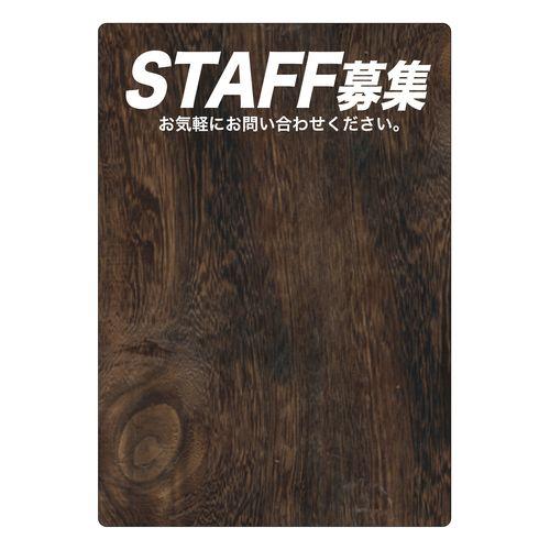 マジカルPOP 63765 STAFF募集(茶色) L