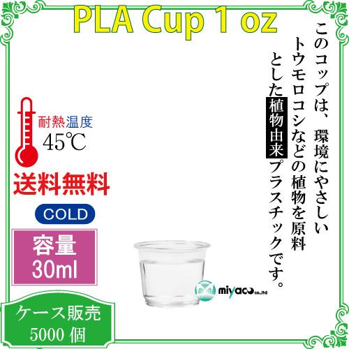 PLAカップ1オンス 試飲用サイズ (透明) 5000個