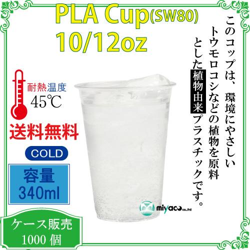 SW80 PLAカップ10オンス(透明) 1000個
