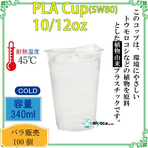 ★SW80 PLAカップ10オンス(透明) 100個