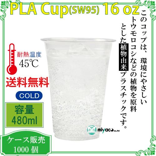 SW95 PLAカップ16オンス(透明) 1000個