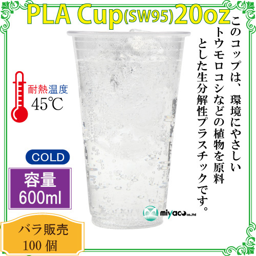 ★SW95 PLAカップ20オンス(透明) 100個