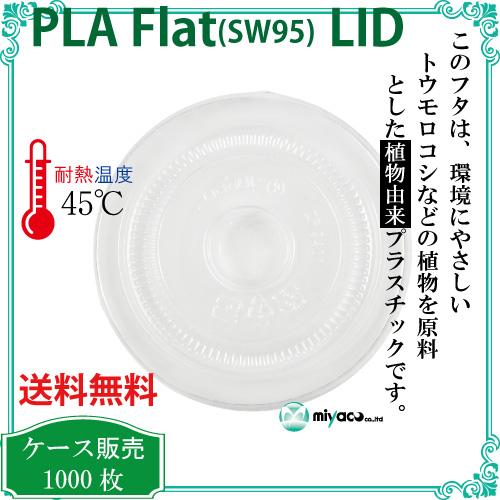 SW95 PLA FLAT LIDストロー穴 1000枚