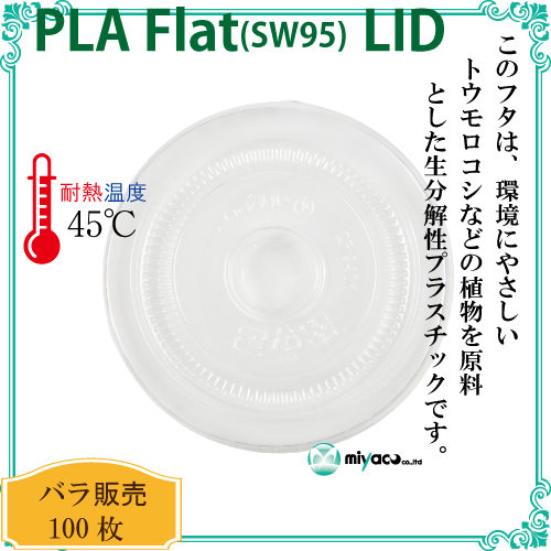 ★SW95 PLA FLAT LIDストロー穴 100枚