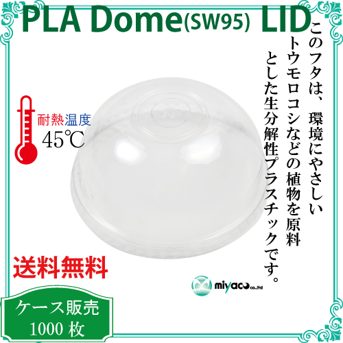 SW95 PLA DOME LID 1000枚