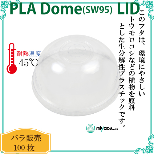 ★SW95 PLA DOME LID 100枚