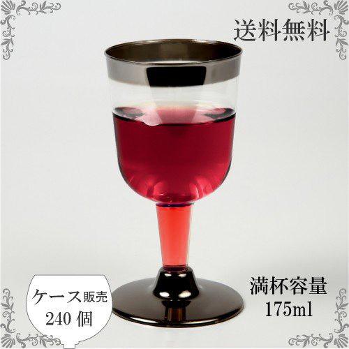 EC-03M ワインカップ(メッキ)175ml 240個