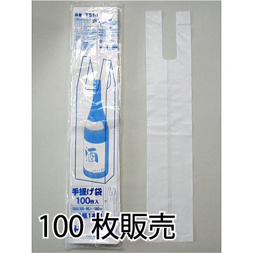 ☆レジ袋(1升瓶1本用)100枚