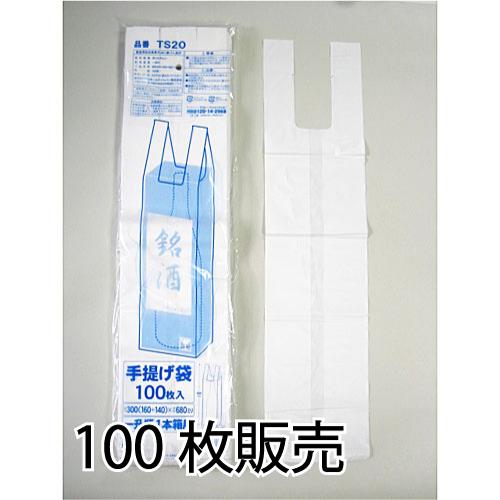 ☆レジ袋(1升瓶1本箱用)100枚