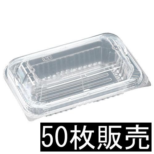 ★嵌合パックPPSAV-17-11(45)Z 50枚(フードパック・嵌合容器)