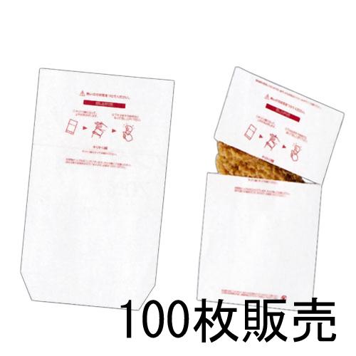 ★耐油袋(ミシン目入) 100枚