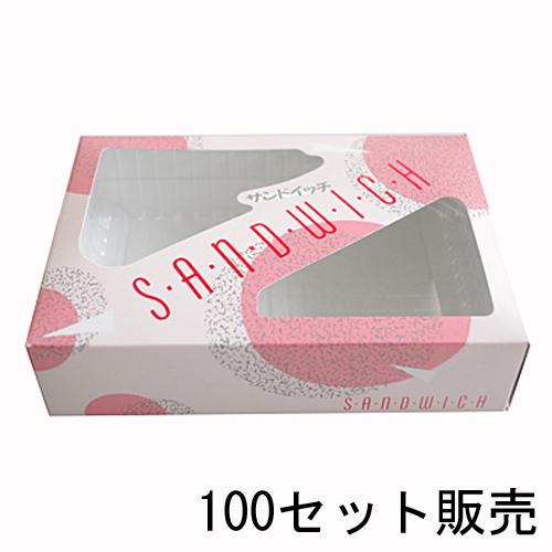 ★サンドイッチNO1 100セット