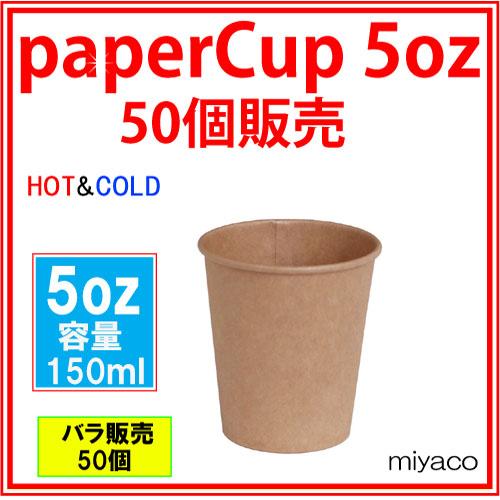★紙コップ5オンス(未晒) 150ml 50個