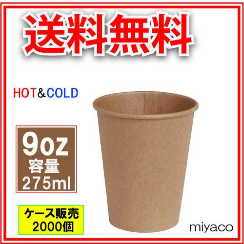 紙コップ9オンス(未晒) 275ml 2000個