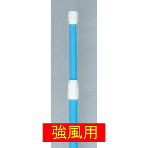 のぼりポール(強風タイプ)青 20本