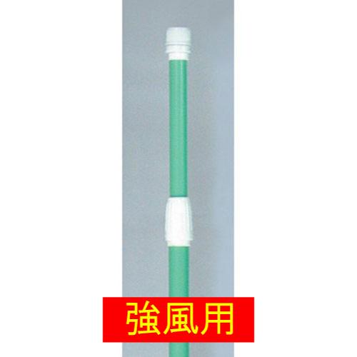 ★のぼりポール(強風タイプ)緑 1本