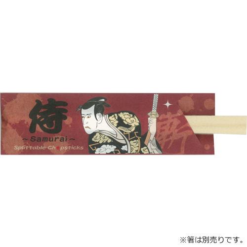 和シリーズ 箸袋『侍』 500枚