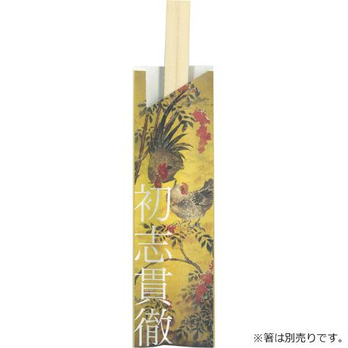 温故知新 箸袋『初志貫徹(しょしかんてつ)』 500枚