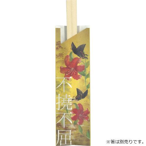 温故知新 箸袋『不撓不屈(ふとうふくつ)』 500枚