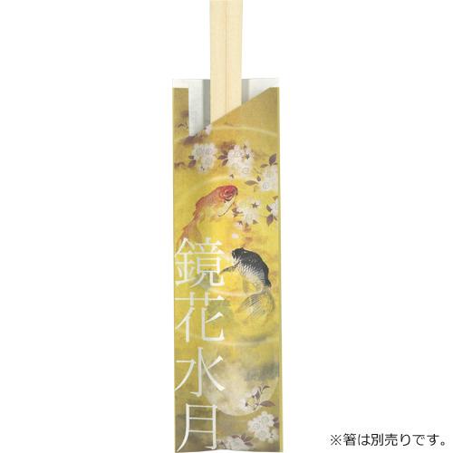 温故知新 箸袋『鏡花水月(きょうかすいげつ)』 500枚