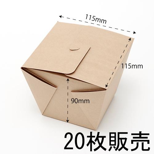 ★フードBOX S 20枚