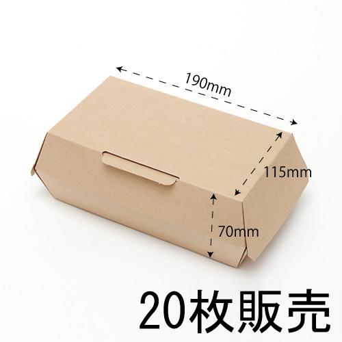 ★ランチBOX S 20枚