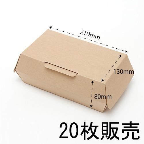★ランチBOX M 20枚