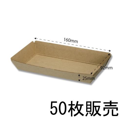 ★トレー S 50枚