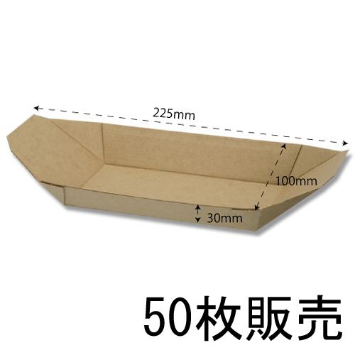 ★舟型トレー 50枚