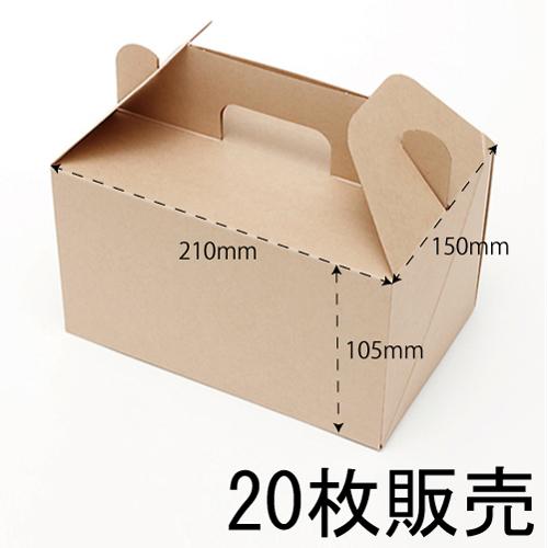 ★キャリーBOX L 20枚