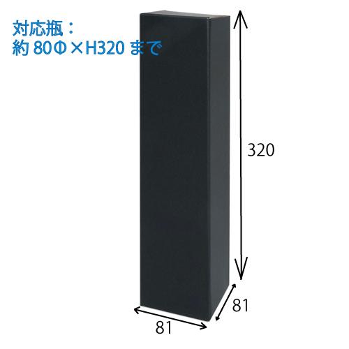 (K-14B)ワイン1本用ギフト箱 黒 200個
