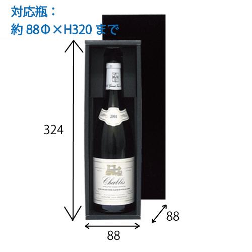 (K-938)シャンパン・ワイン兼用ギフト箱1本用 50個