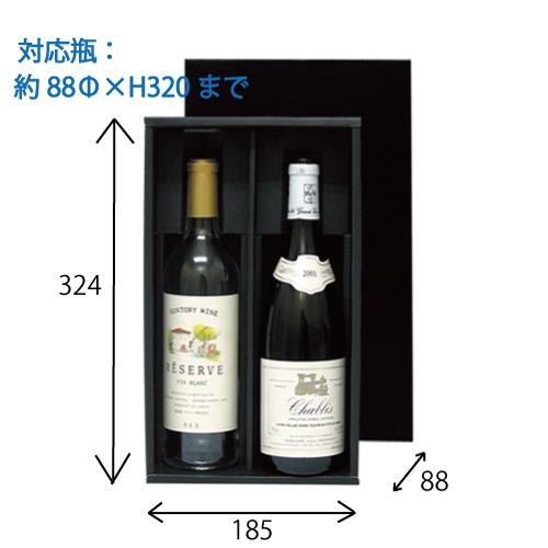 (K-939)シャンパン・ワイン兼用ギフト箱2本用 50個