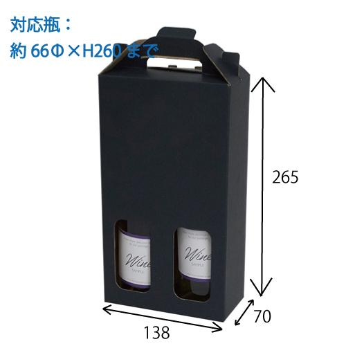 (K-1360)ハーフワイン2本用手提箱 黒 100個