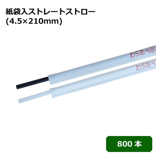 ★紙袋入ストレートストロー(4.5×210mm) 800本