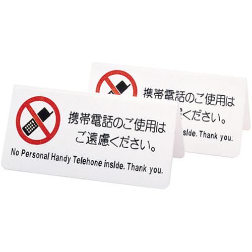 卓上プレートサイン両面SS-104 携帯電話禁止