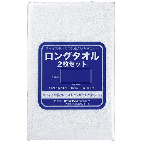 8016 綿ロングタオル(165g) 50cm×110cm ホワイト2枚セット