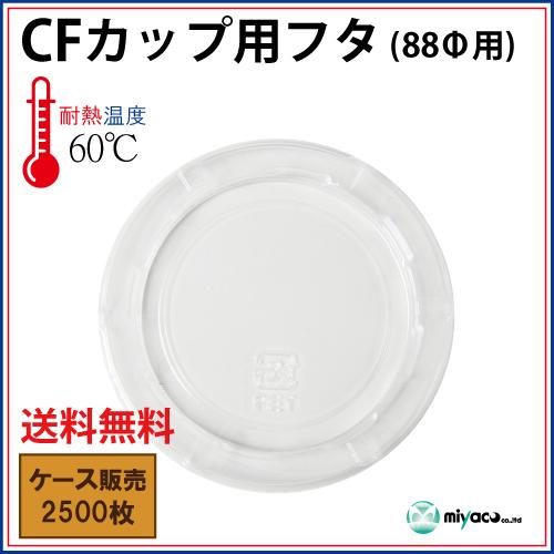 CFカップ 88-130 平蓋 2500枚