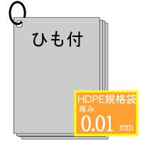 ★HD01規格袋【No.9】150×250mmヒモ付 2000枚
