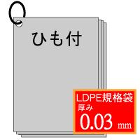 LD03規格袋【No.9】150×250mmヒモ付 8000枚