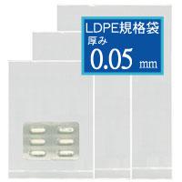 LD05規格袋【No.8】130×250mm 6000枚