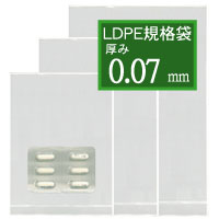 LD07規格袋【No.1】70×100mm 6000枚
