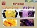 zu_mango_murasakicake2640x480