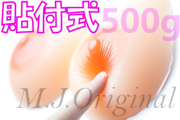 ★SEXY BODY★貼付式シリコンバスト500g (250g×2個)★B~Cカップ人工乳房女装豊胸SBBR05|M.J.Original